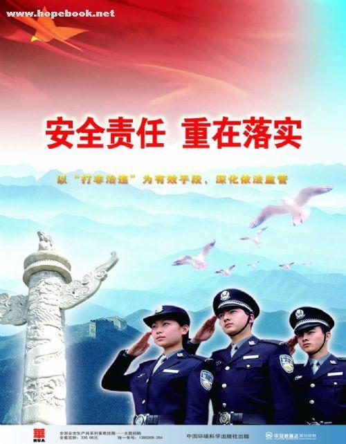 2011年全国安全生产月活动宣传海报