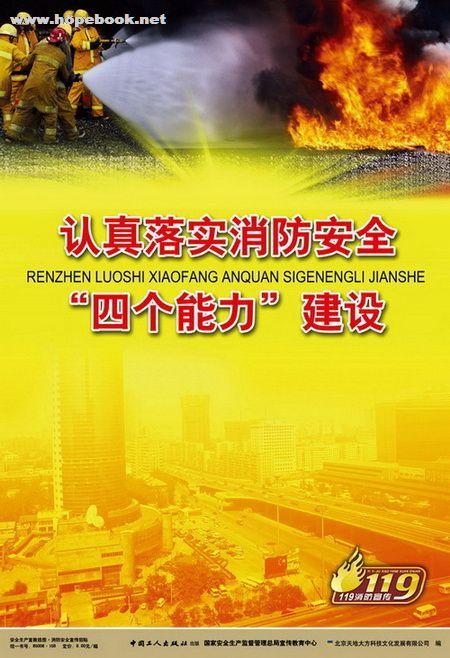 消防安全宣传招贴(新)