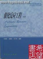催化反应工程(修订)