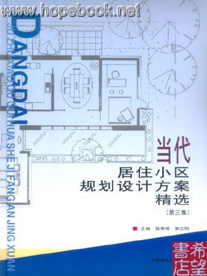 当代居住小区规划设计方案精选(第三集)高清图片
