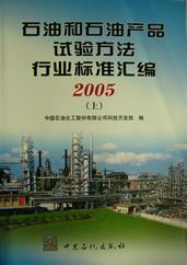 石油和石油产品试验方法行业标准汇编·2005(上、下)