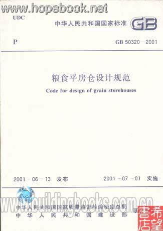粮食平房仓设计规范(gb50320-2001)