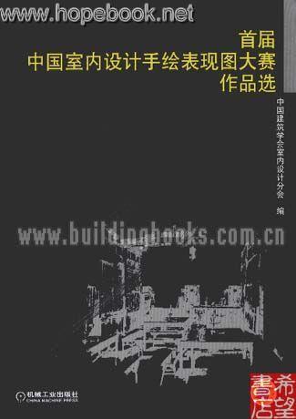 首届中国室内设计手绘表现图大赛作品选