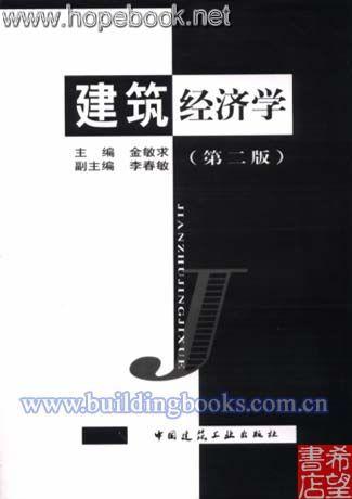 新建筑经济学(土木工程新技术丛书)
