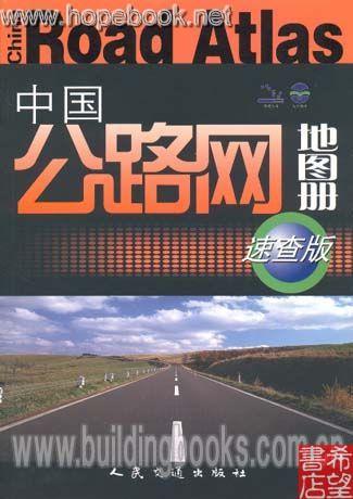 [大全]中国公路地图集
