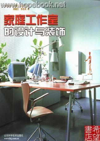 山东科学技术出版社建筑室内设计与装饰装修图书目录 第1页