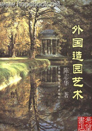 法国的古典主义园林,英国的自然风致式园林及伊斯兰国家的园林,阐明了
