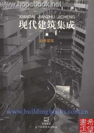现代建筑集成:商业建筑