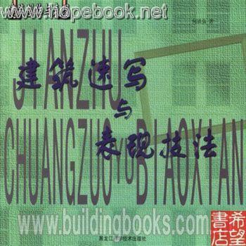家居装饰照明设计 现代家居装饰设计丛书 第634页 图书搜
