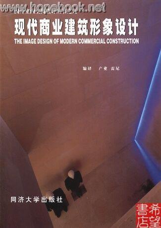 国外室内空间设计丛书之九:现代商业建筑形象设计