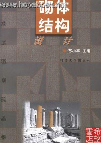 土木工程系列丛书(教材):砌体结构设计