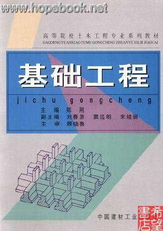 对高校土木工程专业教材:基础工程的评论