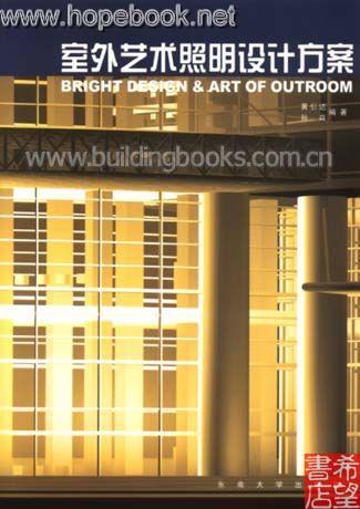 室外艺术照明设计方案