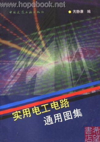 实用电工电路通用图集详细介绍及目录