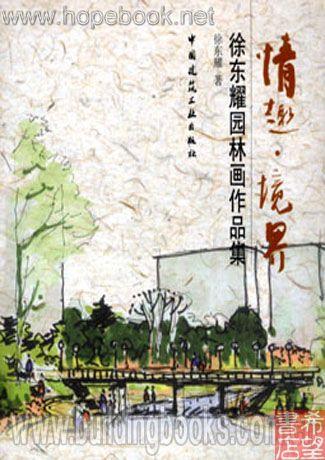 风景园林手绘铅笔