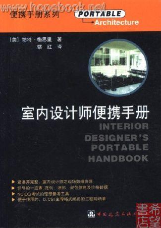 便携手册系列-室内设计师便携手册