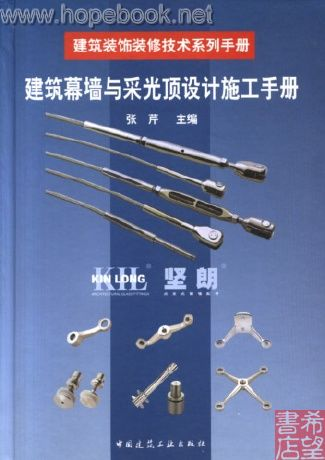 建筑装饰装修技术系列手册:建筑幕墙与采光顶设计施工手册