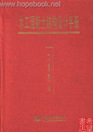 水工混凝土结构设计手册