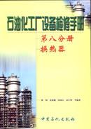 石油化工厂设备检修手册第八分册(换热器)