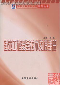建筑工程资料管理系列丛书-《建筑工程腾博会技术交底手册》