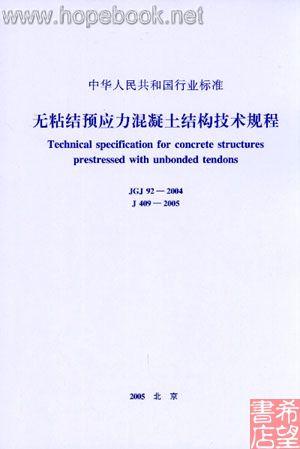 对《无粘结预应力混凝土结构技术规程》jgj92—93