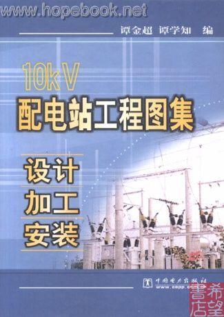 内容简介:      本图集是在全面总结多年来城乡电网配电站工程设计
