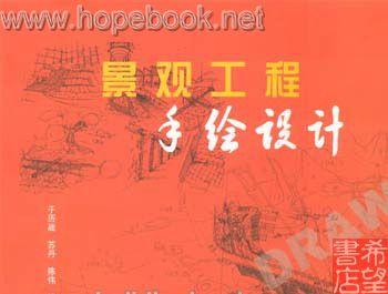 edsa(亚洲)景观手绘图典藏(含光盘)