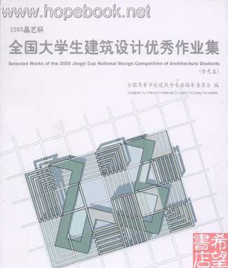2005晶艺杯全国大学生建筑设计优秀作业集(含光盘)