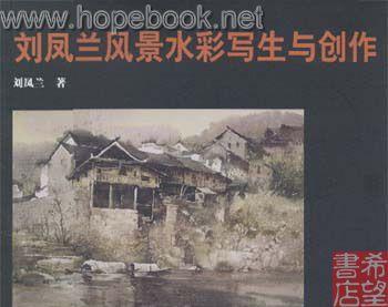 刘凤兰风景水彩写生与创作详细介绍及目录