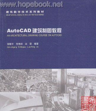 建筑数字技术系列教材 autocad建筑制图教程 高清图片