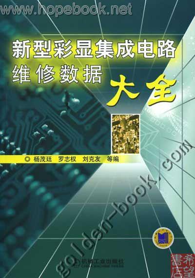 本书以集成电路型号英文字母