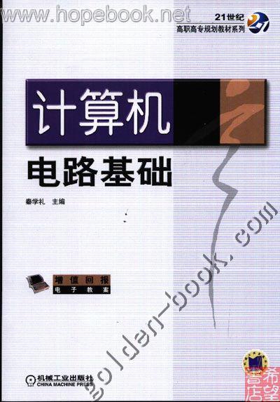 计算机电路基础图片