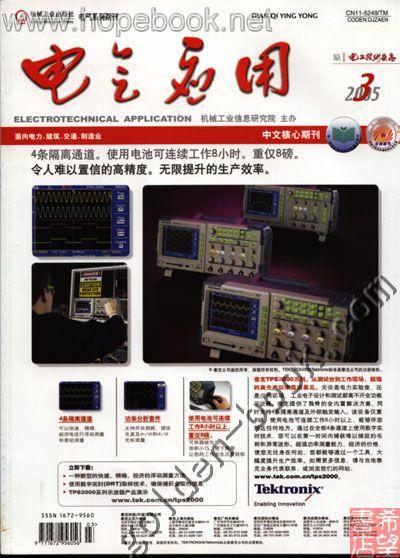 应用朱益飞(23)变频调速驱动系统电机控制电路设计与维护李焦明(26)