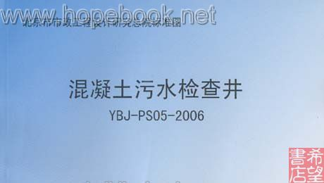 北京市市政工程设计研究总院标准图:混凝土污水检查井