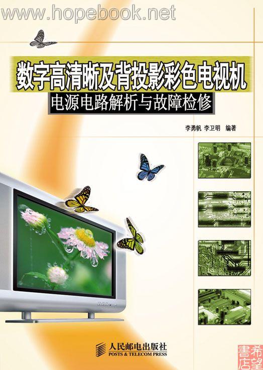 对数字高清晰及背投影彩色电视机电源电路解析与故障