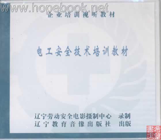 电工安全技术培训教材详细介绍及目录