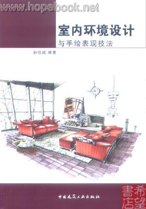 室内环境设计与手绘表现技法