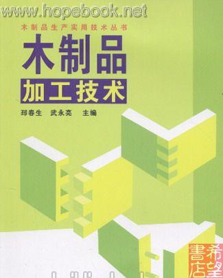 对木制品生产实用技术丛书:木制品加工技术的评论