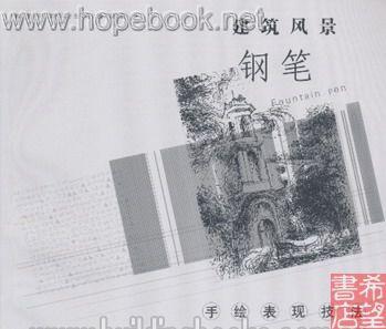 建筑环境写生与表现丛书:建筑风景钢笔手绘表现技法