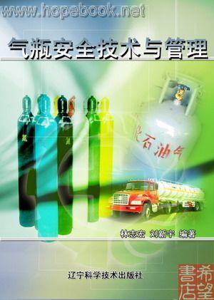 《气瓶腾博会技术与管理》