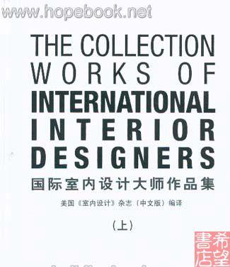 国际室内设计大师作品集 上下册