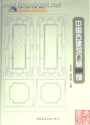 中国古建筑门窗500例(附光盘)