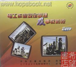 《电工作业腾博会管理及事故防范》(上、下)