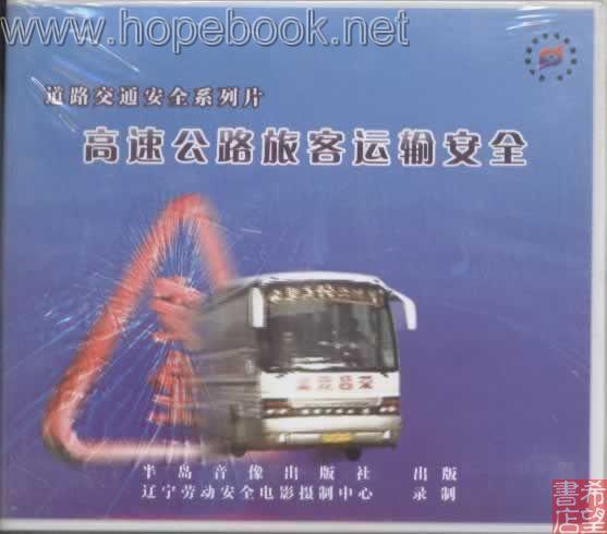 《道路交通腾博会系列片》之《高速公路旅客运输腾博会》