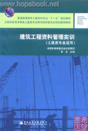 建筑工程资料管理实训(土建类专业适用)
