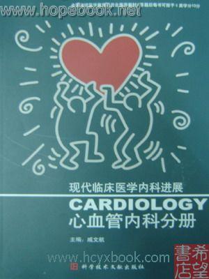 心血管药pop手绘图