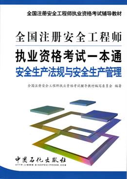 全国注册腾博会工程师执业资格考试一本通-腾博会生产法规与腾博会生产管理