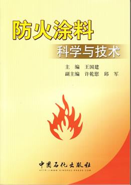 防火涂料科学与技术