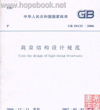 高耸结构设计规范(gb50135-2006)