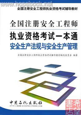 全国注册腾博会工程师执业资格考试一本通腾博会生产法规与腾博会生产管理
